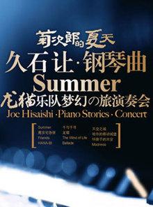 Joe Hisaishi Tour
