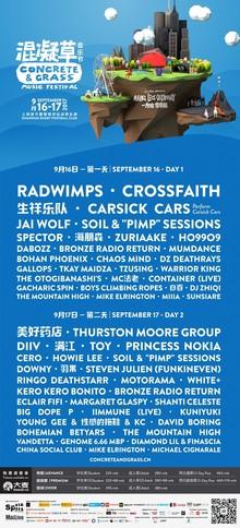 Soil pimp sessions tickets tour dates 2018 concerts for Soil uk tour 2016