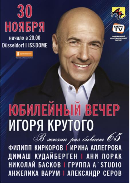 Igor Krutoy Düsseldorf Tickets, ISS Dome, 30 Nov 2019 – Songkick